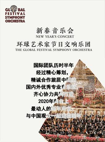 【贵阳】《2020新春交响音乐会》