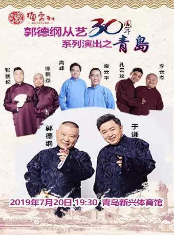 郭德纲从艺30周年系列演出之青岛