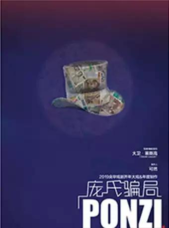 2019金蛋话剧节 《庞氏骗局》