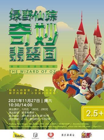 经典童话歌舞剧《绿野仙踪·奇妙翡翠国》