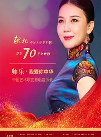 中国艺术歌曲独唱音乐会 徐州