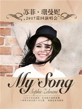 My song-Sophie Zelmani 苏菲 · 珊曼妮2017巡回演唱会