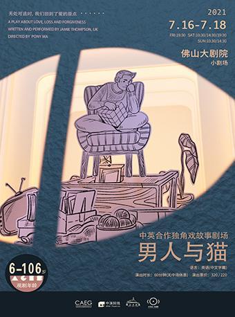 【小不点大视界亲子剧场】《男人与猫》