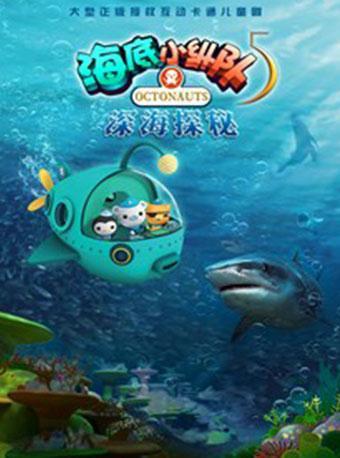 海底小纵队5-深海探秘