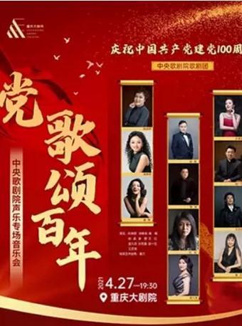 黨歌頌百年•中央歌劇院聲樂專場音樂會
