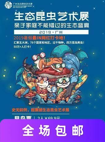 会玩-2019第二届生态昆虫艺术展