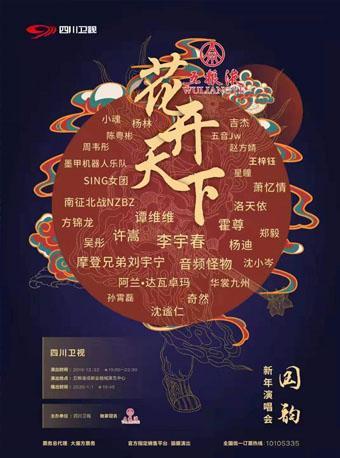 【李宇春·许嵩·谭维维】新年演唱会