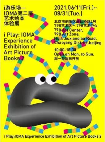 i游乐场——IOMA第二届艺术绘本体验展