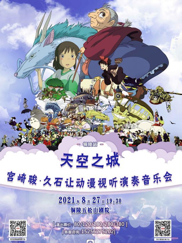 《天空之城》宫崎骏久石让动漫音乐会