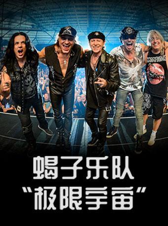 蝎子乐队Scorpions上海演唱会