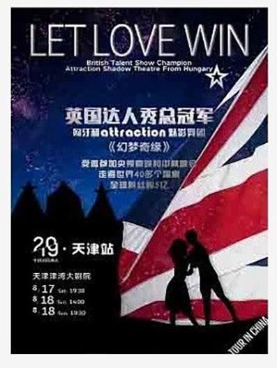 舞剧《幻梦奇缘Let Love Win》
