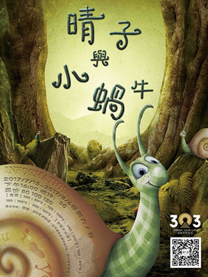 魔幻历险互动儿童剧——《晴子与小蜗牛》