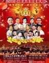 2019《欢天喜地迎新年》欢笑迎财神·群星迎新春