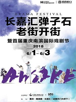 重庆南滨国际戏剧节 嘉年华