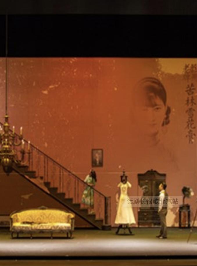 上海话剧艺术中心《长恨歌》
