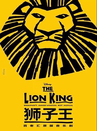 百老汇音乐剧《狮子王》