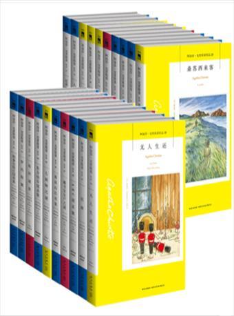 阿加莎克里斯蒂作品全集20册