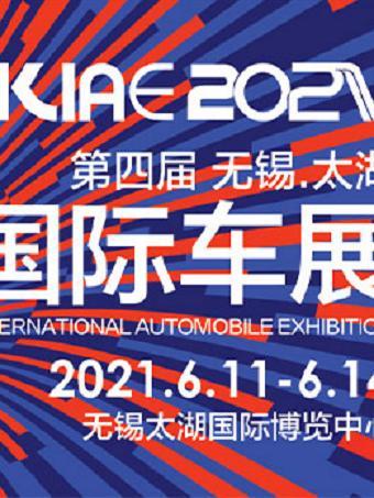 无锡国际汽车展览会暨新能源
