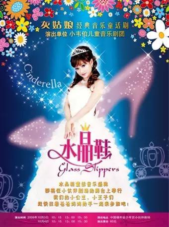 上海站  音乐剧《水晶鞋》