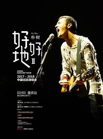 朴树重庆演唱会