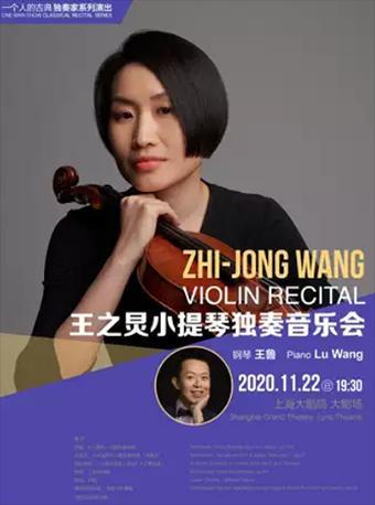 王之炅小提琴独奏音乐会