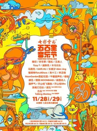 七彩云南·2020五百里音乐节
