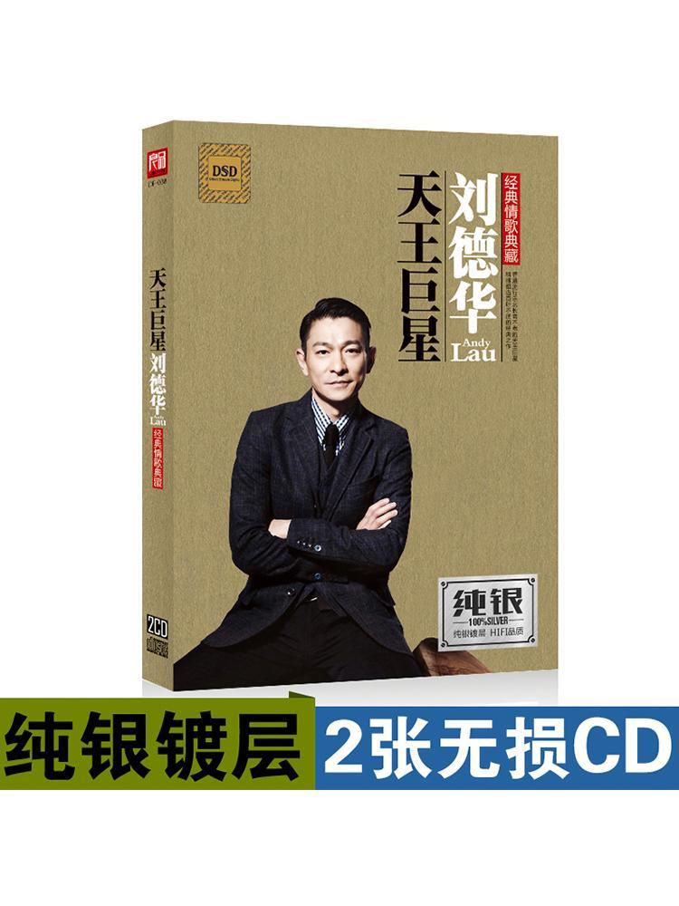 天王巨星刘德华 正版碟片经典流行