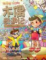 兜好玩艺术剧团·ibuy亲子 趣味互动儿童剧《木偶奇遇记 Pinocho》