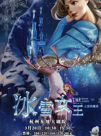 20210214_杭州东坡大剧院_【杭州】大型冰雪奇幻儿童舞台剧《冰雪女王之爱的魔法》