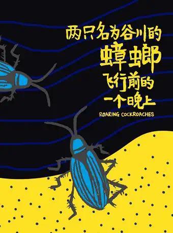 《两只名为谷川的蟑螂飞行前的一个晚上》