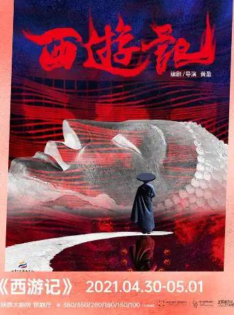 黄盈导演作品 新国剧《西游记》