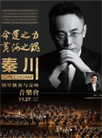 秦川钢琴独奏与交响音乐会