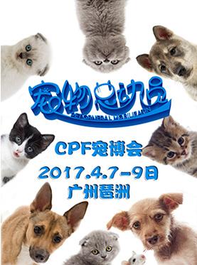 【万千宠爱】2017CPF宠博会与你一起爱宠!