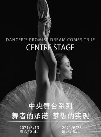 中央舞台系列二 • 你我他—原创芭蕾专场
