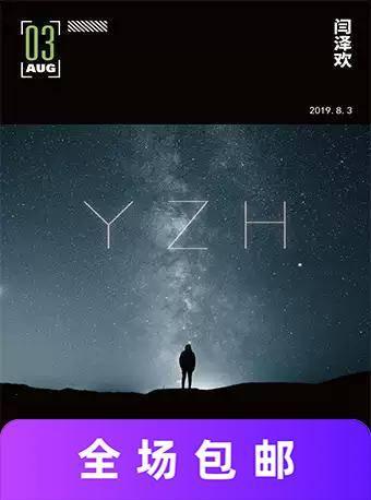 Y.Z.H閆澤歡北京專場