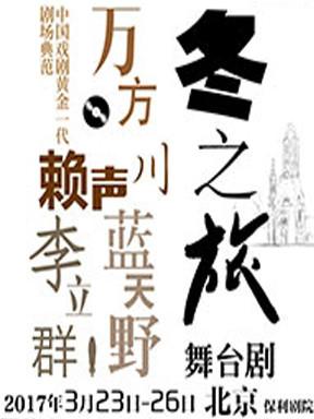 中国戏剧黄金一代 剧场典范 导演赖声川·编剧万方·主演蓝天野 李立群《冬之旅》