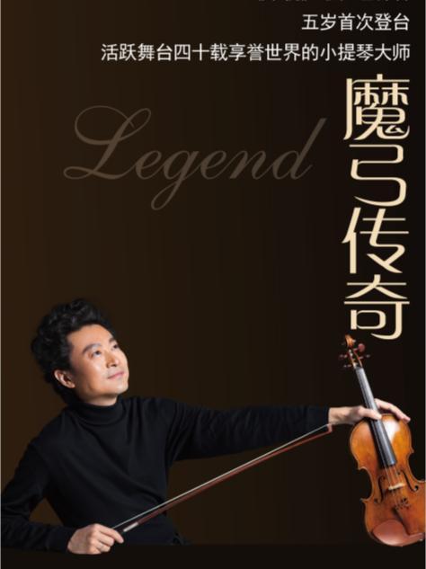 泰州《吕思清小提琴独奏音乐会》