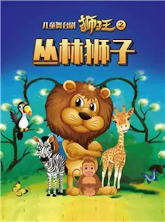 儿童舞台剧《狮子王之丛林狮王》
