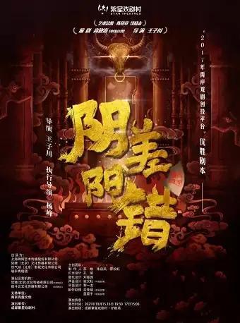 《阴差阳错》丨成都东郊戏剧展演季剧目