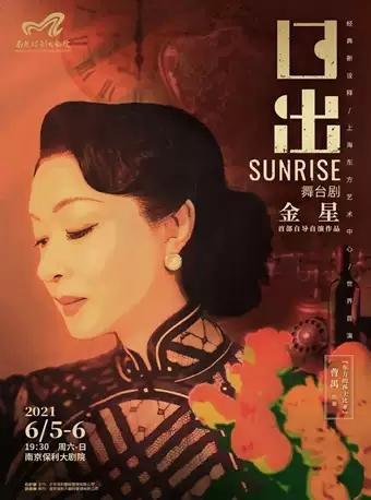 【南京】2021南京戏剧节·金星首部自导自演作品·舞台剧《日出》