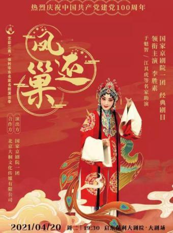 20210118_启东保利大剧院_京剧传统经典大戏《凤还巢》