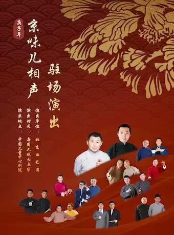 """【北京】北京曲艺团""""京味儿""""相声驻场演出"""