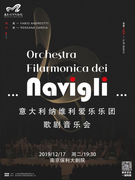 意大利纳维利爱乐乐团歌剧音乐会