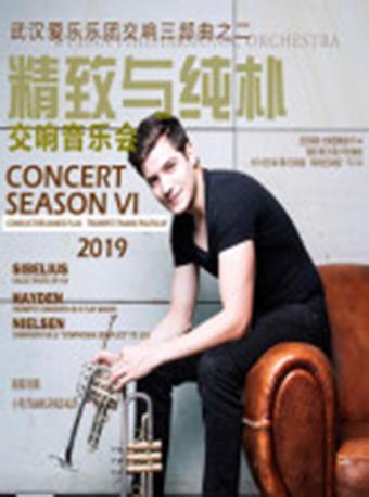 武汉爱乐乐团交响音乐会