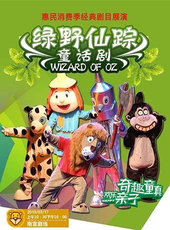 儿童剧 《绿野仙踪》