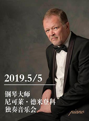 钢琴大师尼可莱·德米登科独奏音乐会