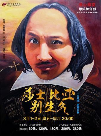 开心麻花《莎士比亚别生气》
