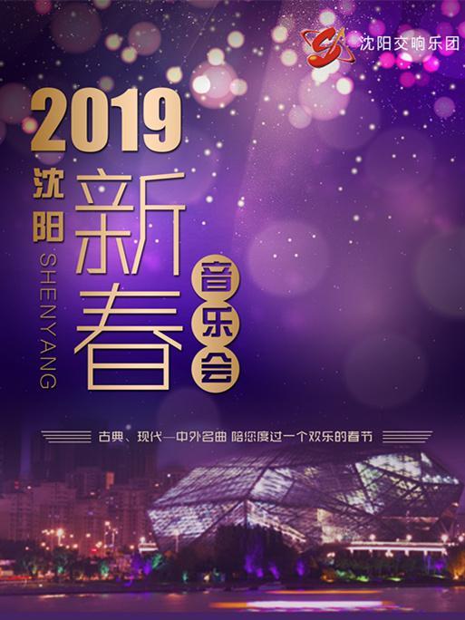 2019新春音乐会