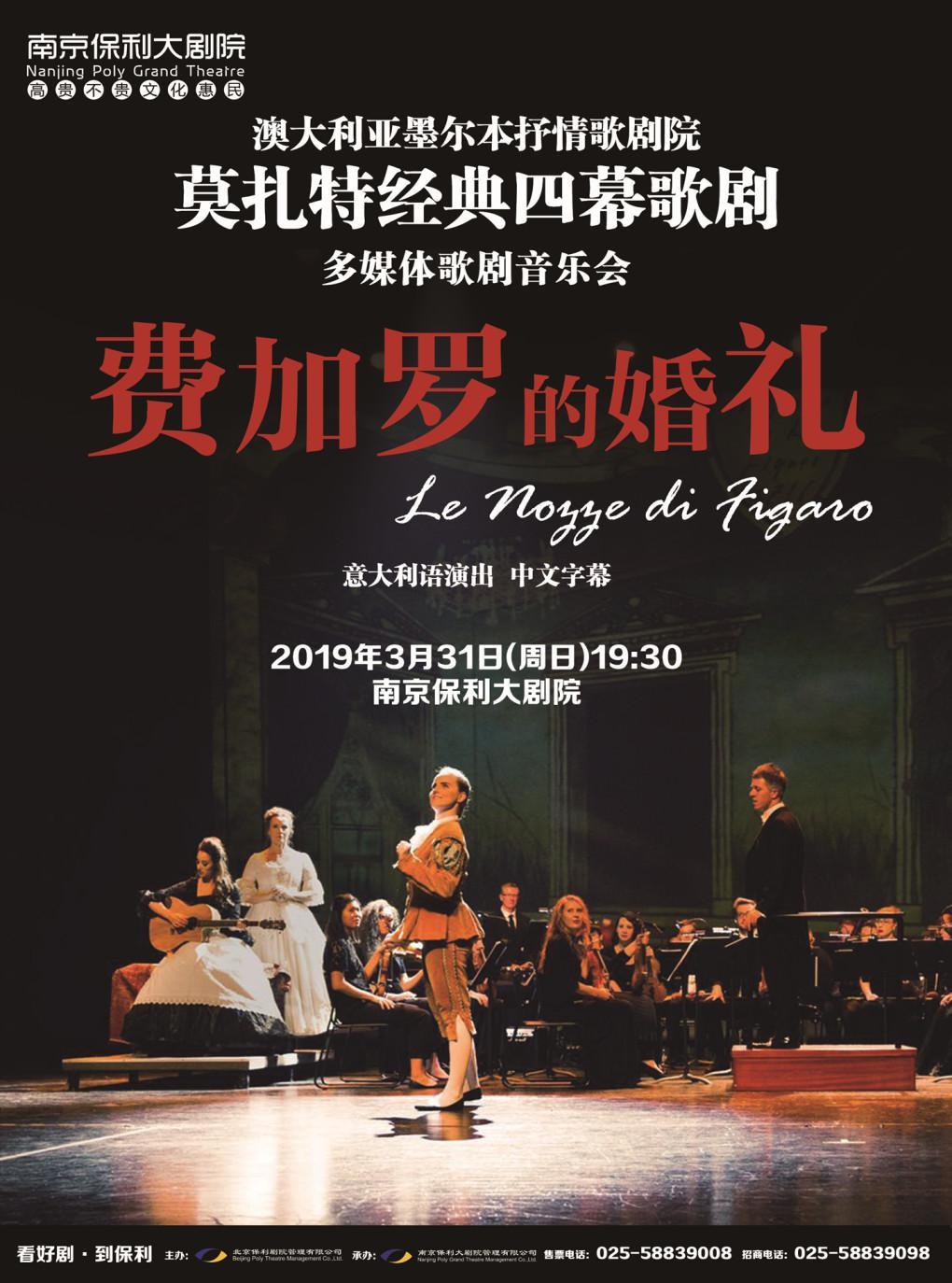 《费加罗的婚礼》歌剧音乐会