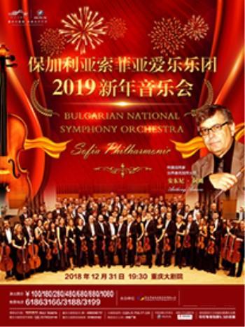 保加利亚索菲亚爱乐乐团新年音乐会